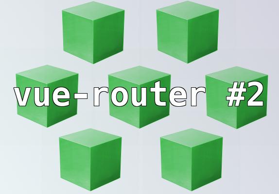 Vue router #2